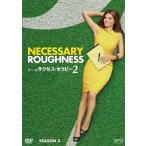 ダニーのサクセス・セラピー シーズン2 DVD-BOX(4枚組)