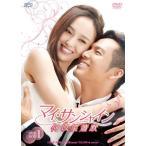 マイ・サンシャイン〜何以笙簫默〜DVD-BOX1 (6枚組)