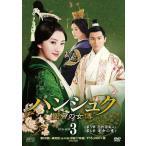 ハンシュク〜皇帝の女傅  DVD-BOX3 (7枚組)