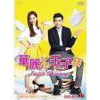 華麗なる玉子様〜スイート■リベンジ DVD-BOX1<初回限定生産版>(6枚組)