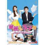 華麗なる玉子様〜スイート■リベンジ DVD-BOX2<初回限定生産版>(6枚組)