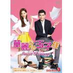華麗なる玉子様〜スイート■リベンジ DVD-BOX3<初回限定生産版>(5枚組)