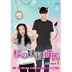 私の妖怪彼氏 DVD-BOX1(5枚組)