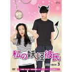 私の妖怪彼氏 DVD-BOX3(4枚組)