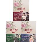 師任堂(サイムダン)、色の日記 <完全版> DVD-BOX1+2+3の全巻セット