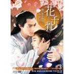 花千骨(はなせんこつ)〜舞い散る運命、永遠の誓い〜 DVD-BOX3 (8枚組)