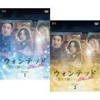 ウォンテッド〜彼らの願い〜 DVD-BOX1+2のセット