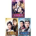 王女未央-BIOU-DVD-BOX 1+2+3 の全巻セット