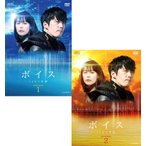 ボイス〜112の奇跡〜 DVD-BOX1+2のセット