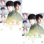 デュエル〜愛しき者たち〜 DVD-BOX1+2のセット