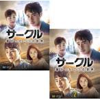 サークル 〜繋がった二つの世界〜DVD-BOX1+2のセット