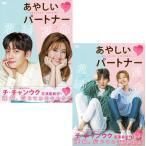 あやしいパートナー 〜Destiny Lovers〜 DVD-BOX1+2のセット OPSD-B665