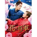 花と将軍〜Oh My General〜 DVD-BOX1(10枚組)