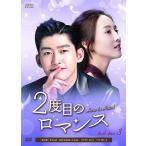 2度目のロマンス DVD-BOX3