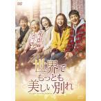 世界でもっとも美しい別れ DVD-BOX (2枚組)