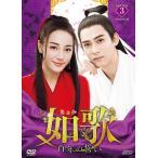 如歌 百年の誓い  DVD-BOX3