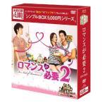 ロマンスが必要2 DVD-BOX <シンプルBOX 5,000円シリーズ>(6枚組)