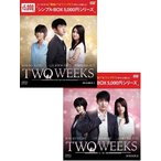 TWO WEEKS DVD-BOX1+2のセット