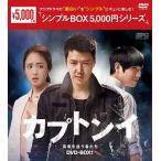 カプトンイ 真実を追う者たち DVD-BOX1<シンプルBOX 5,000円シリーズ>(4枚組)