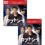 カプトンイ 真実を追う者たち DVD-BOX1+2のセット <シンプルBOX 5,000円シリーズ>