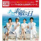 ある素敵な日 DVD-BOX (6枚組)