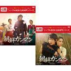 朝鮮ガンマン DVD-BOX1+2のセット