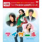 マイ・ガール DVD-BOX1 <シンプルBOX 5,000円シリーズ>(3枚組)