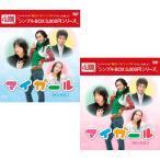マイ・ガール DVD-BOX1+2のセット <シンプルBOX 5,000円シリーズ>