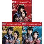 輝くか、狂うか DVD-BOX1+2+3のセット <シンプルBOX 5,000円シリーズ>