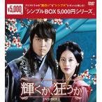 輝くか、狂うか DVD-BOX3  (4枚組)