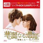 華麗なる遺産〜燦爛人生〜 DVD-BOX1(5枚組)