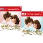 華麗なる遺産〜燦爛人生〜 DVD-BOX1+2のセット