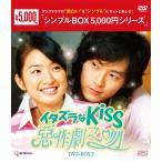 イタズラなKiss〜惡作劇之吻〜 DVD-BOX2 (4枚組) <シンプルBOX 5,000円シリーズ>