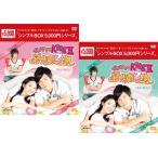 イタズラなKissII〜惡作劇2吻〜 DVD-BOX1+2のセット <シンプルBOX 5,000円シリーズ>