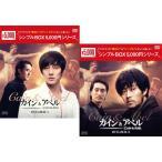 カインとアベル DVD-BOX1+2のセット