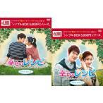 幸せのレシピ 〜愛言葉はメンドロントット DVD-BOX1+2のセット