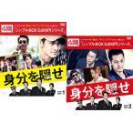 身分を隠せ DVD-BOX1+2のセット <シンプルBOX 5,000円シリーズ>