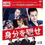 身分を隠せ DVD-BOX2 <シンプルBOX 5,000円シリーズ> (4枚組)