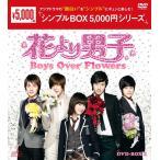 花より男子〜Boys Over Flowers DVD-BOX2(8枚組)