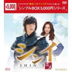 シンイ-信義- DVD-BOX2(7枚組) <シンプルBOX 5,000円シリーズ>