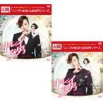 キレイな男 DVD-BOX1+2のセット