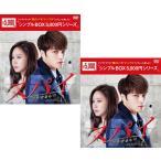 スパイ〜愛を守るもの〜 DVD-BOX1+2のセット <シンプルBOX 5,000円シリーズ>
