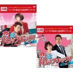 恋はドロップキック!〜覆面検事〜 DVD-BOX1+2のセット