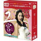 宮〜Love in Palace ディレクターズ・カット版 DVD-BOX1 (4枚組) <シンプルBOX 5,000円シリーズ>