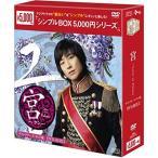 宮〜Love in Palace ディレクターズ・カット版 DVD-BOX2 (4枚組) <シンプルBOX 5,000円シリーズ>