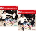 のだめカンタービレ〜ネイル カンタービレ DVD-BOX1+2のセット <シンプルBOX 5,000円シリーズ>