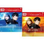 ボイス〜112の奇跡〜 DVD-BOX1+2のセット <シンプルBOX 5,000円シリーズ>