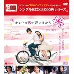 ホントの恋の*見つけかた DVD-BOX1(6枚組) <シンプルBOX 5,000円シリーズ>