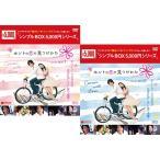 ホントの恋の*見つけかた DVD-BOX1+2のセット <シンプルBOX 5,000円シリーズ>