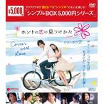ホントの恋の*見つけかた DVD-BOX2(5枚組) <シンプルBOX 5,000円シリーズ>